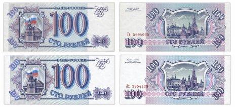 купить Набор 100 рублей 1993 на разной бумаге (белая и серая), тип литер Большая/маленькая  ПРЕСС