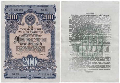 купить Облигация 200 рублей 1948 Государственный 2% заем (выигрышный выпуск)