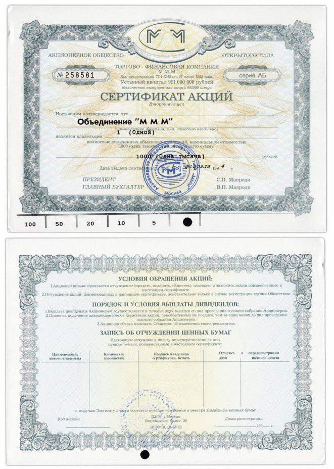 купить Сертификат на 1 акцию МММ 1994 серия АБ (гашеная)
