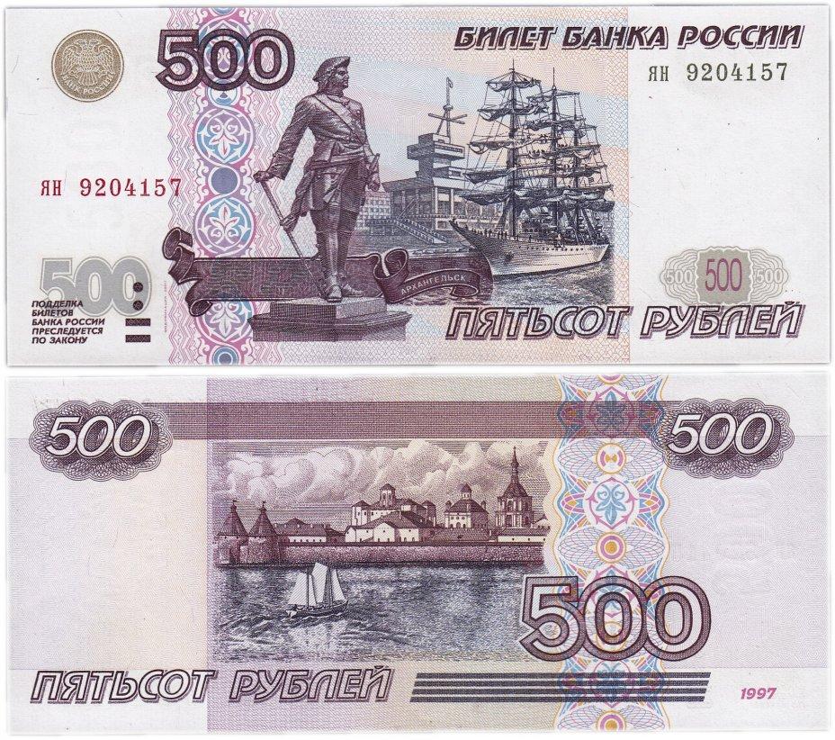 купить 500 рублей 1997 (модификация 2001)