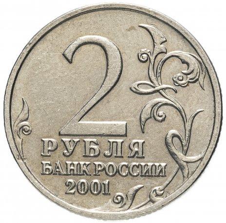 купить 2 рубля 2001 Гагарин Ю.А. 40-летие космического полета без обозначения монетного двора