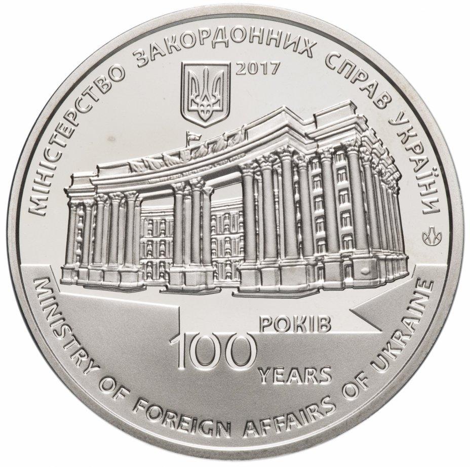 """купить Украина Медаль """"100 лет созданию Дипломатической службы Украины"""" 2017"""