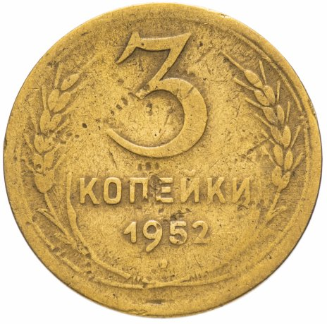 купить 3 копейки 1952