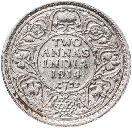 купить Британская Индия 2 анны 1914