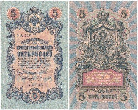 купить 5 рублей 1909, подпись Шипова, превосходное состояние