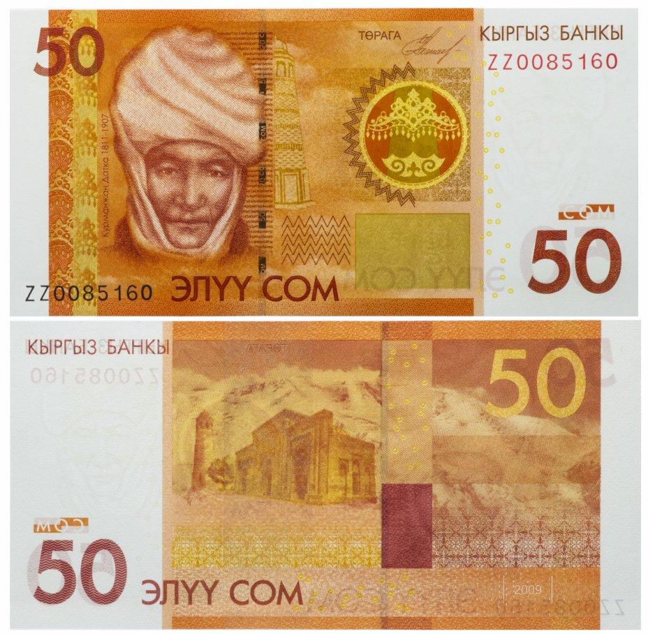 купить Киргизия 50 сом 2009 серия замещения ZZ