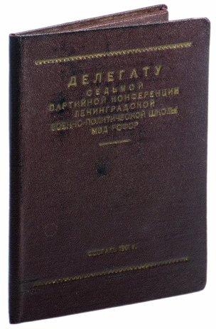 купить Записная книжка чистая, СССР