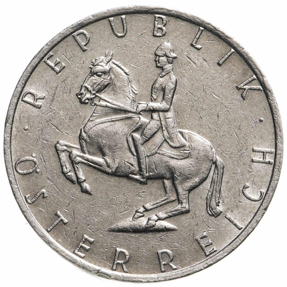 купить Австрия 5 шиллингов (shillings) 1986