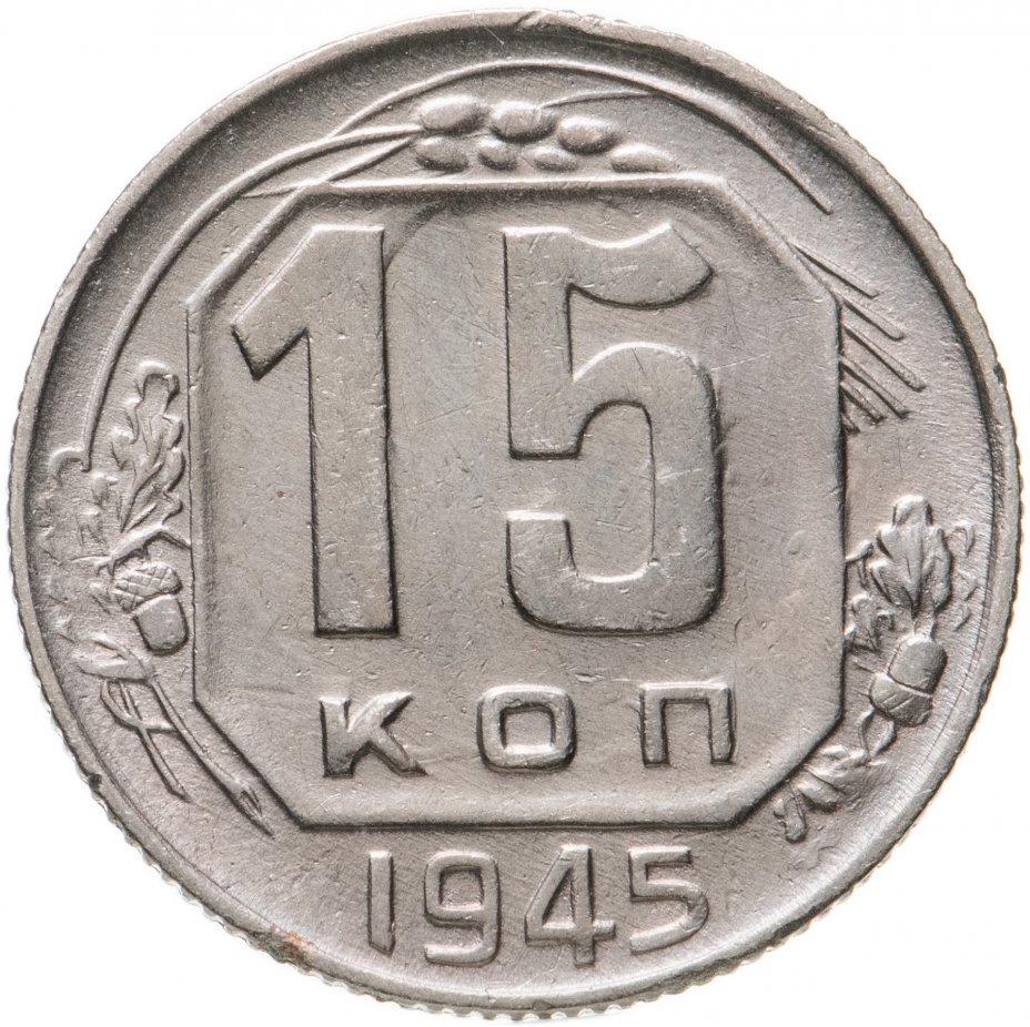 купить 15 копеек 1945