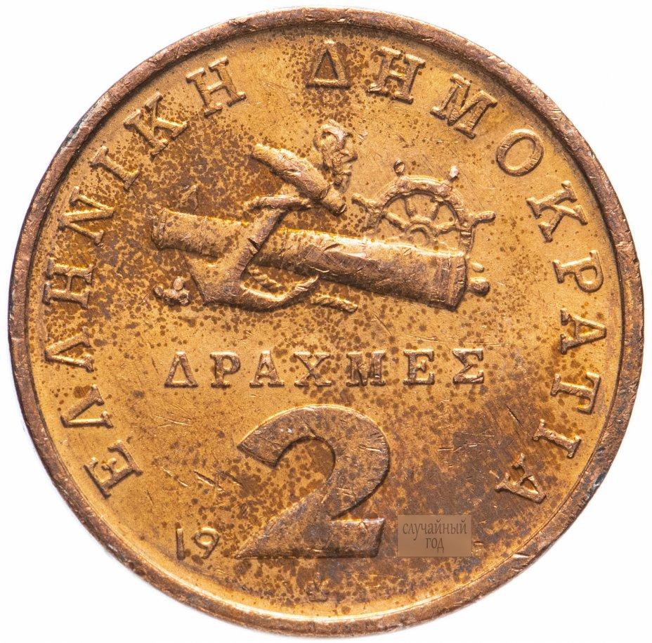 купить Греция 2 драхмы 1988-2000, случайная дата
