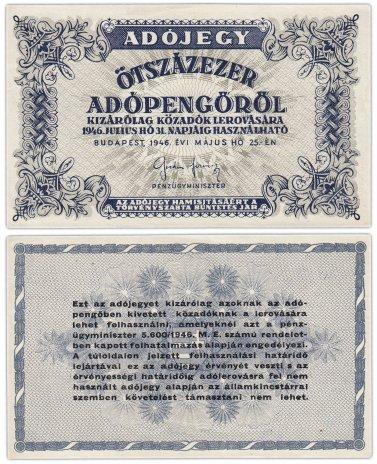 купить Венгрия 500000 адопенго 1946 Pick 139b