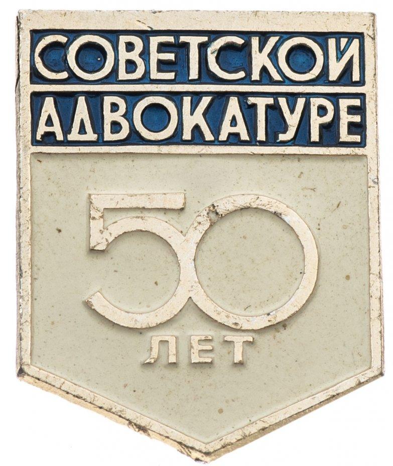 купить Значок  Советской Адвокатуре 50 лет ( Разновидность случайная )
