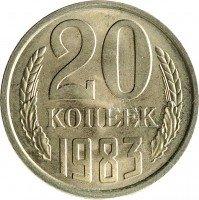 Купить 20 копеек 1983