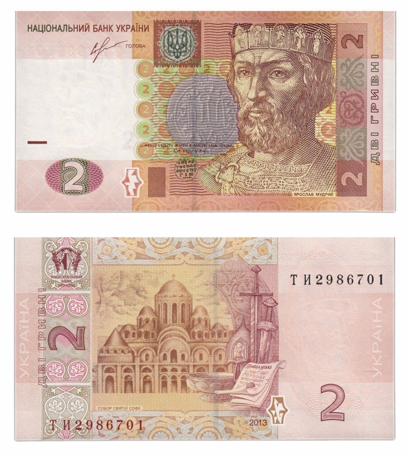 купить Украина 2 гривны 2013 (Pick 117d)