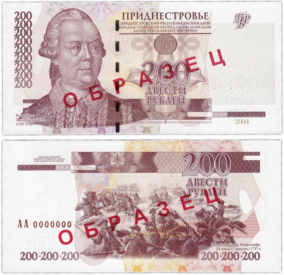 купить Приднестровье 200 рублей 2004 образец