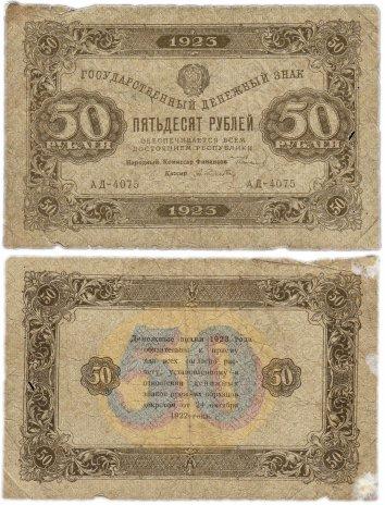 купить 50 рублей 1923
