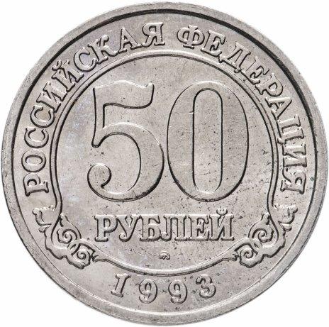 купить 50 рублей 1993 ММД Арктикуголь, о. Шпицберген