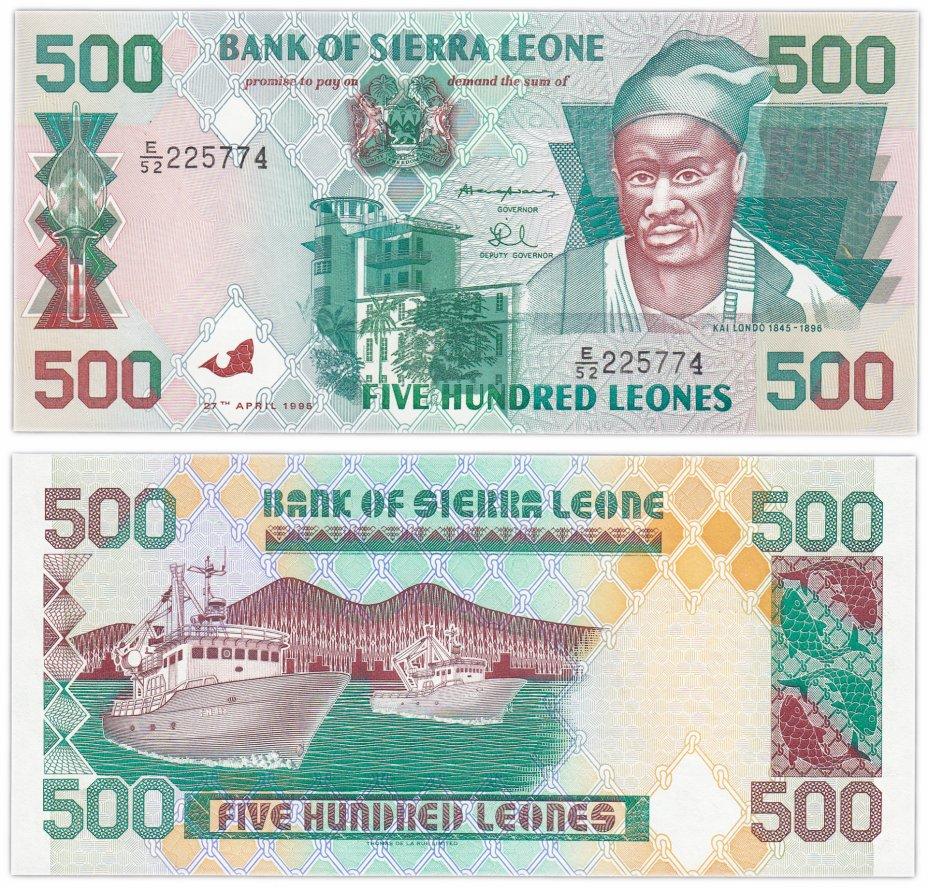 купить Сьерра-Леоне 500 леоне 1995 года (Pick 23а)