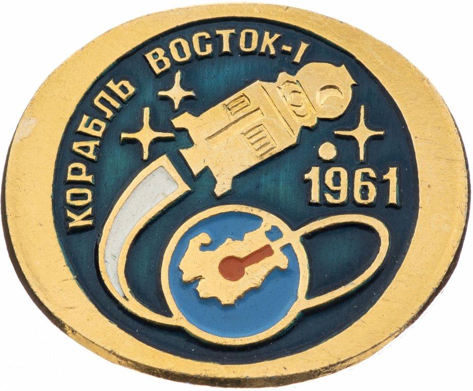 купить Значок Корабль Восток - 1  Космос СССР 1961 (Разновидность случайная )