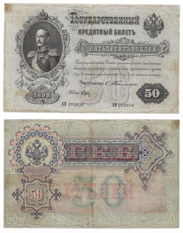 купить 50 рублей 1899 управляющий Тимашев, кассир Брут (Николай I)