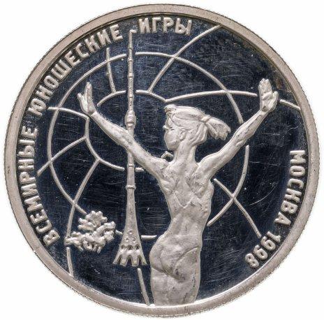 купить 1 рубль 1998 ММД Всемирные юношеские игры гимнастика