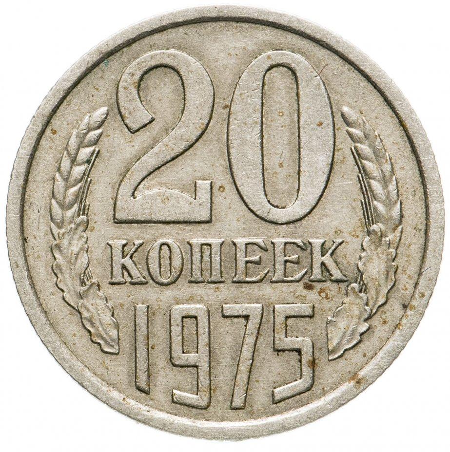 купить 20 копеек 1975
