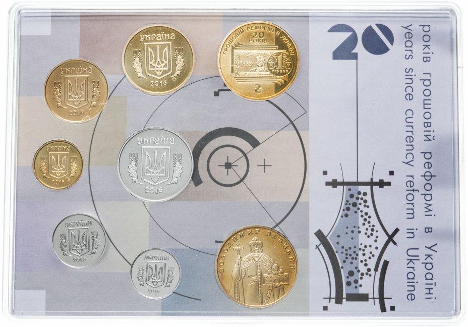 """купить Украина 2016 годовой набор из 8-ми монет """"20 лет денежной реформе"""" в буклете"""