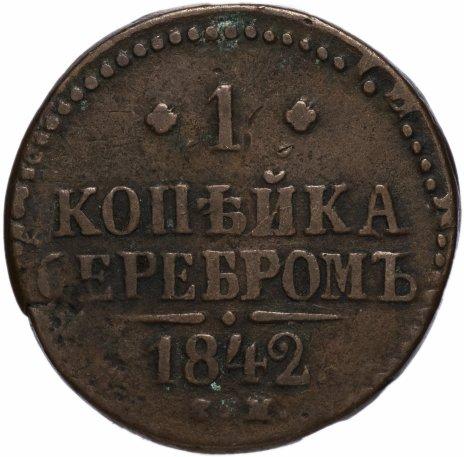 купить 1 копейка 1842 ЕМ
