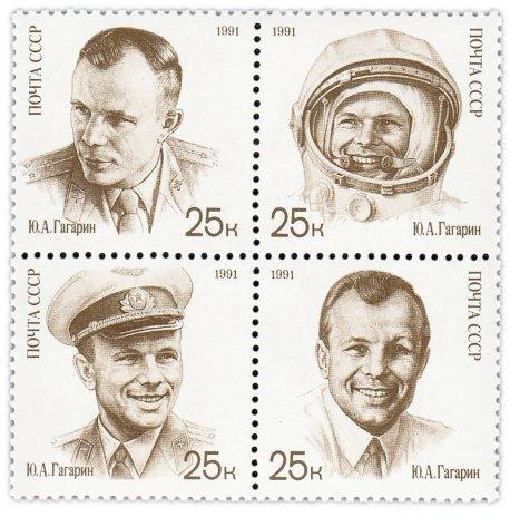 """купить Квартблок 1991 """"День космонавтики"""""""