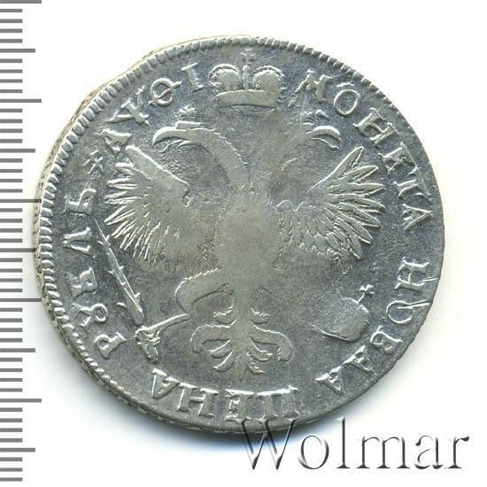 купить 1 рубль 1719 года OK пряжка, без розетки