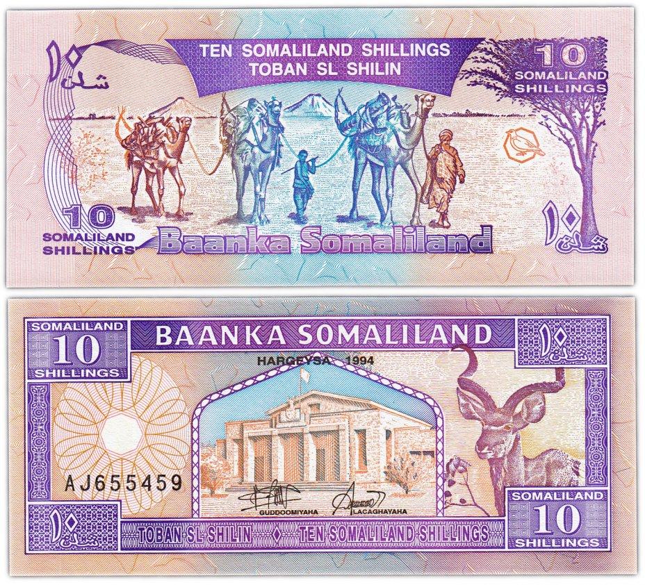 купить Сомалилэнд 10 шиллингов 1994