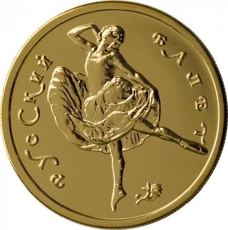 купить 50 рублей 1993 года ММД балет