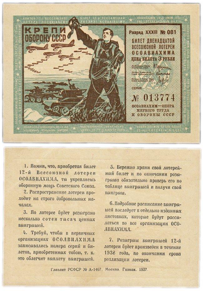 купить Лотерейный Билет Двенадцатой Всесоюзной Лотереи ОСОАВИАХИМА 3 рубля 1937 (разряд XXXIII)