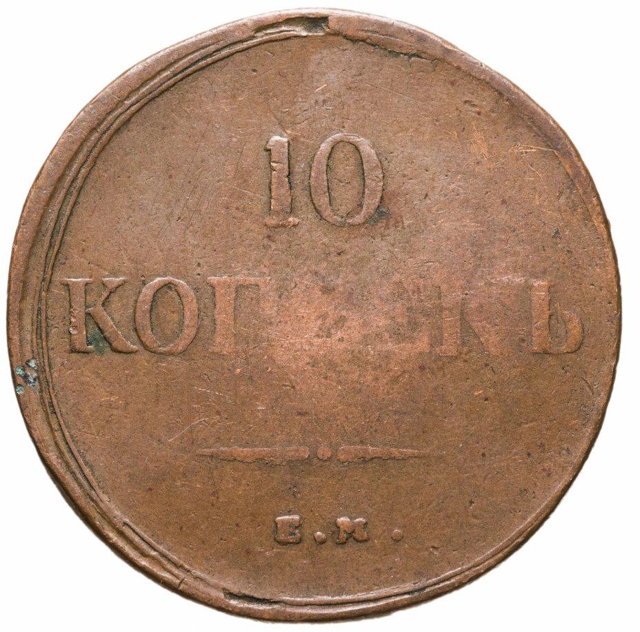 купить 10 копеек 1838 ЕМ-НА
