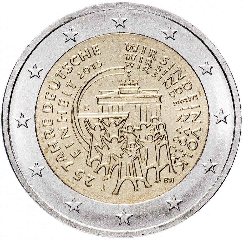 """купить Германия 2 евро 2015 J """"25-летие объединения Германии"""""""