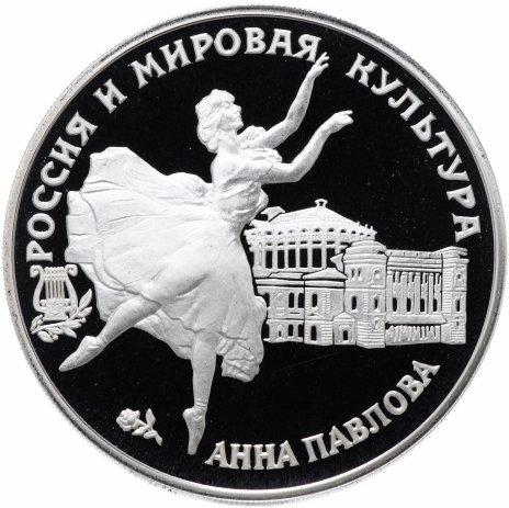 """купить 3 рубля 1993 ЛМД  """"Русский балет - Анна Павлова"""""""