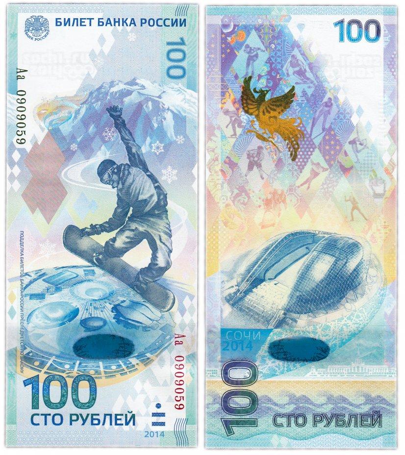 купить 100 рублей 2014 Сочи красивый номер Аа 0909059 ПРЕСС