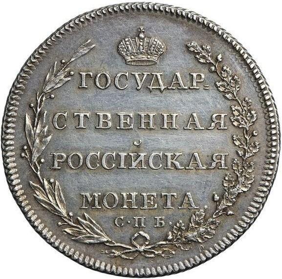 купить полтина 1802 года СПБ-АИ новодел