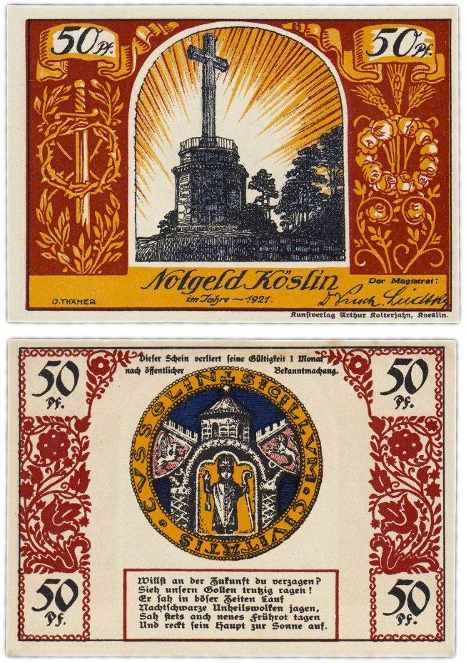 купить Германия (Померания: Кеслин) 50 пфеннигов 1921 (B8)
