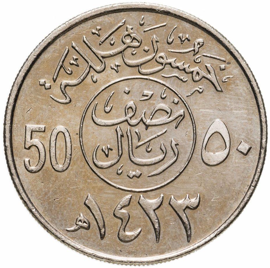 купить Саудовская Аравия 50 халалов (halalas) 2002