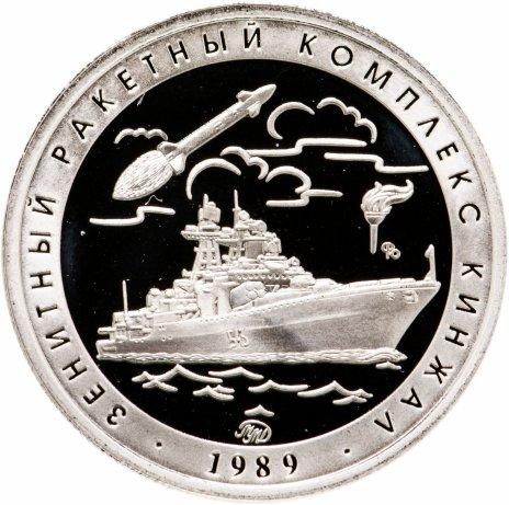 купить Жетон ММД Зенитный ракетный комплекс кинжал