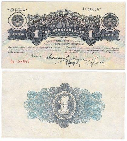 купить 1 червонцев 1926