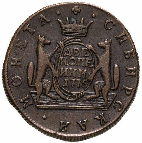 купить 2 копейки 1775 КМ  сибирская монета