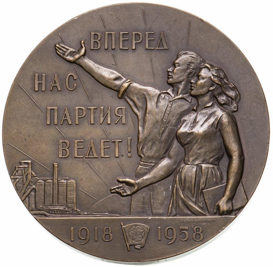 """купить Медаль """"40 лет ВЛКСМ"""""""