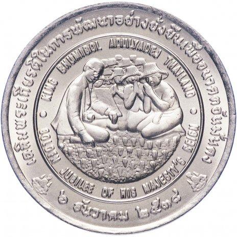 """купить Таиланд 20 бат 1996 """"ФАО - Международный продовольственный саммит"""""""