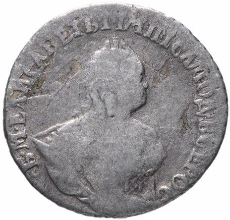 купить Гривенник 1744