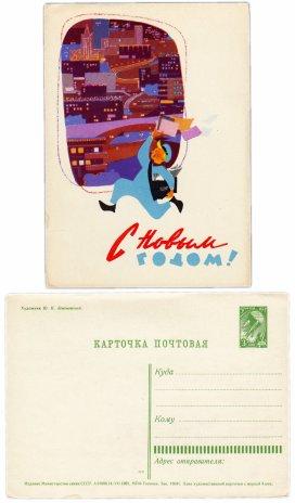 """купить Открытка (открытое письмо) """"С Новым Годом"""" худ. Ю.К. Левиновский 1962"""