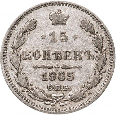 купить 15 копеек 1905 СПБ-АР