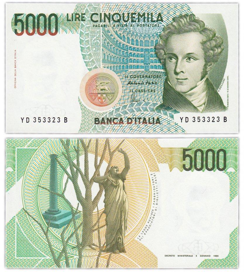 купить Италия 5000 лир 1985 (Pick 111c)