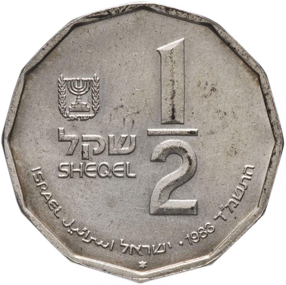 """купить Израиль 1/2  шекеля (new sheqel) 1983 """"Святые места - руины Иродиона"""""""